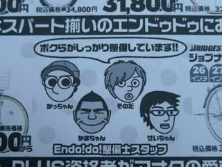 endodo06.jpg