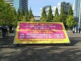 サイクルモード2008 大阪会場